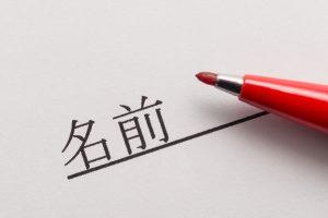 Tên tiếng Nhật của bạn là gì