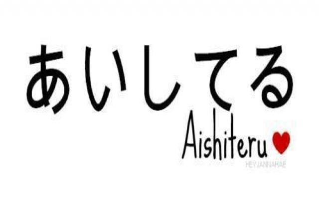 Anh yêu em là cách thể hiện yêu thương của người Nhật