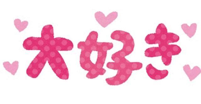 Nói lời yêu thương trong tiếng Nhật không có gì quá khó